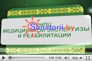 РНПЦ медэкспертизы и реабилитации Городище  — Официальное видео