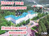 санаторий Лепельский военный видеообзор санатории Беларуси 2018