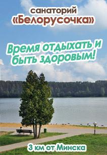 Санатории с лечением псориаза в россии