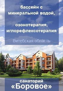 санаторий Боровое санатории Беларуси бассейн с минеральной водой