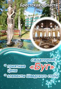 Санатории Белоруссии Цены 2019 на лечение в Белоруссии В