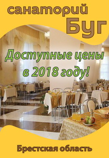 санаторий Буг санатории Беларуси отдых в Беларуси 2018
