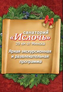 санаторий Ислочь санатории Беларуси отдых в Беларуси Новый год 2018