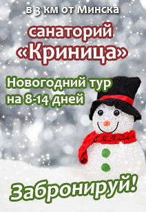 санаторий Криница санатории Беларуси отдых в Беларуси Новый год 2018
