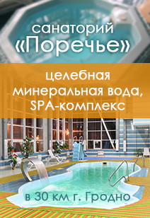 санаторий Поречье SPA-комплекс санатории Беларуси отдых в Беларуси бассейн