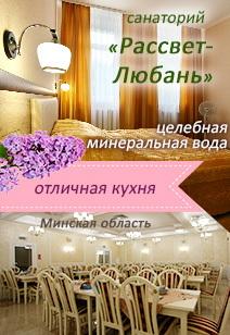 санаторий Рассвет-Любань санатории Беларуси отдых в Беларуси цены 2018