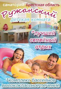 санаторий Ружанский санатории Беларуси отдых с детьми с бассейном