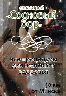 санаторий Сосновый бор Минск санатории Беларуси лечение и оздоровление в Беларуси 2018
