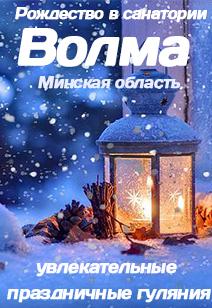 Санаторий Волма Рождество 2018