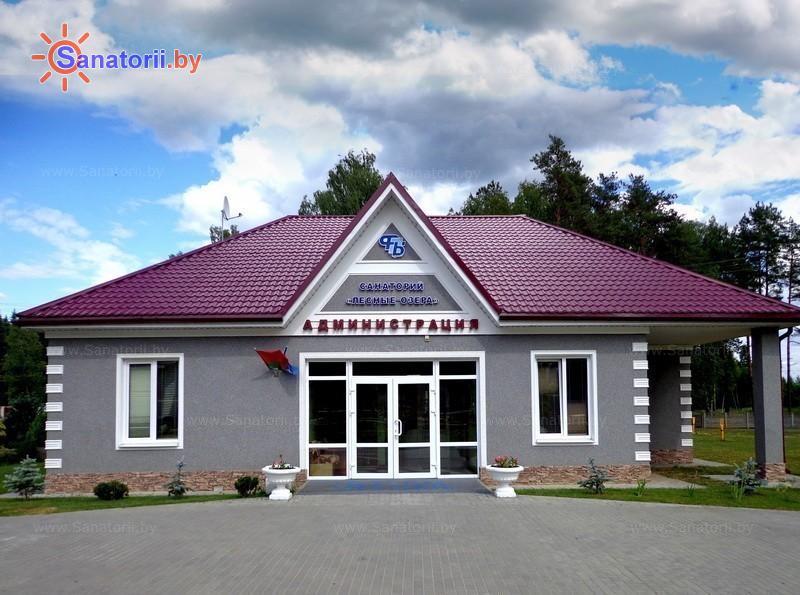 Санатории Белоруссии Беларуси - санаторий Лесные озера - администр. корпус