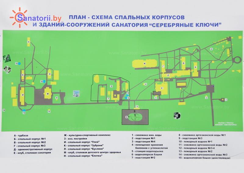Санатории Белоруссии Беларуси - санаторий Серебряные ключи - Схема расположения объекта