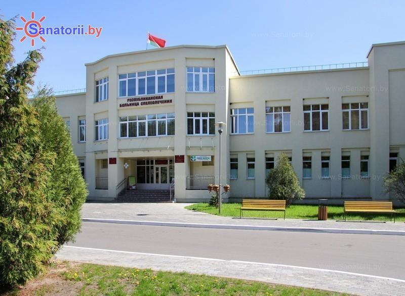 Санатории Белоруссии Беларуси -  Республиканская больница спелеолечения - корпус №1