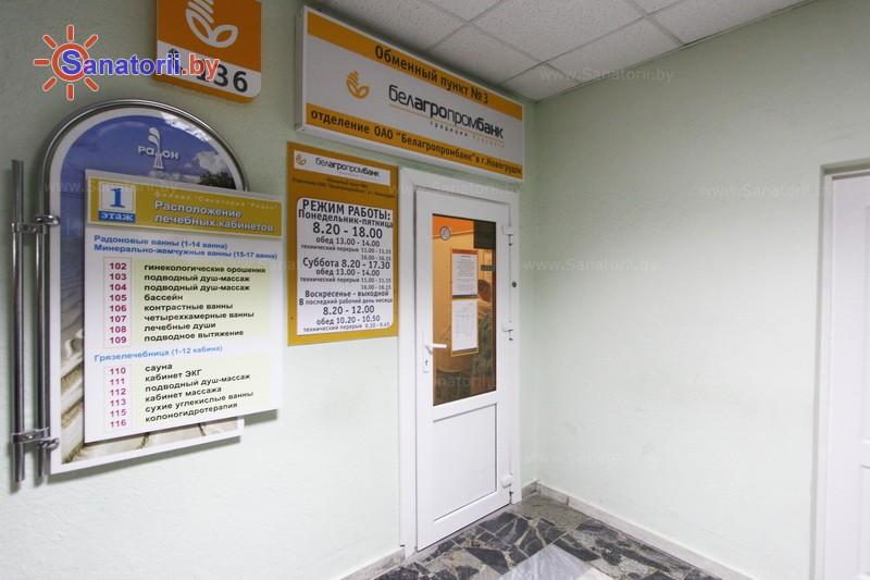 Санатории Белоруссии Беларуси - санаторий Радон - Пункт обмена валюты