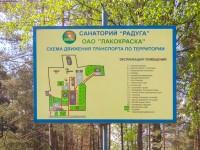 санатория Радуга