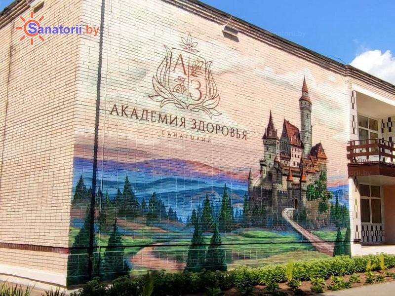 Санатории Белоруссии Беларуси - детский санаторий Академия здоровья - столовая