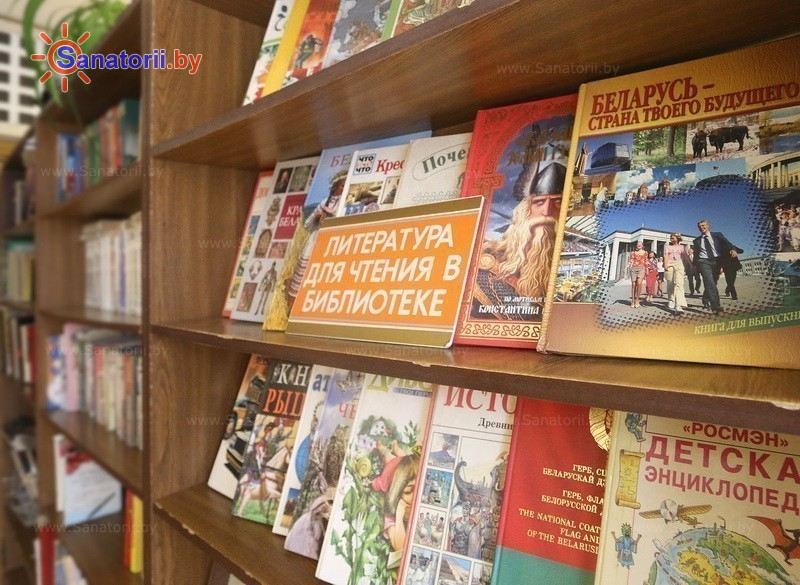 Санатории Белоруссии Беларуси - ДРОЦ Ждановичи - Библиотека
