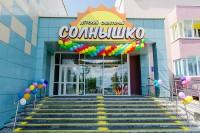 детский санаторий Солнышко