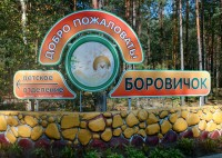 детский санаторий Боровичок