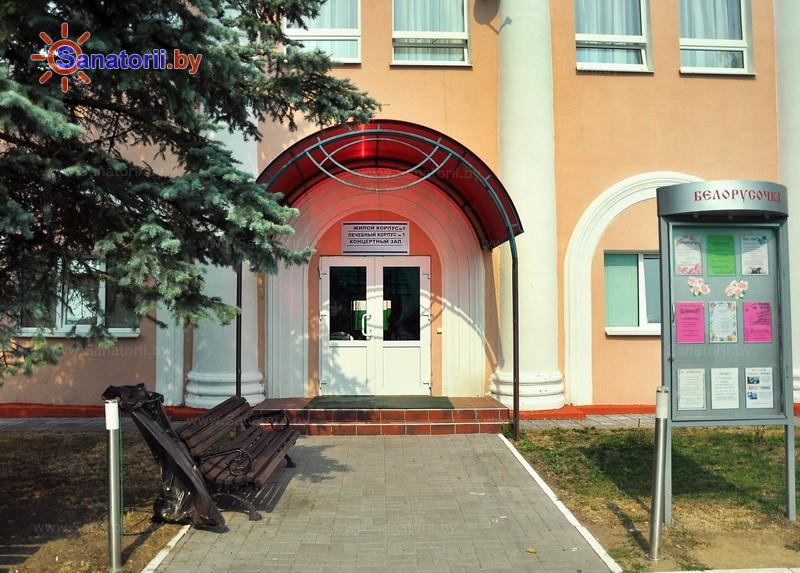 Санатории Белоруссии Беларуси - санаторий Белорусочка - корпус №1