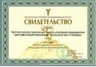 Копия свидетельства о членстве БелТПП ЧНПУП Автоматизированные технологии туризма