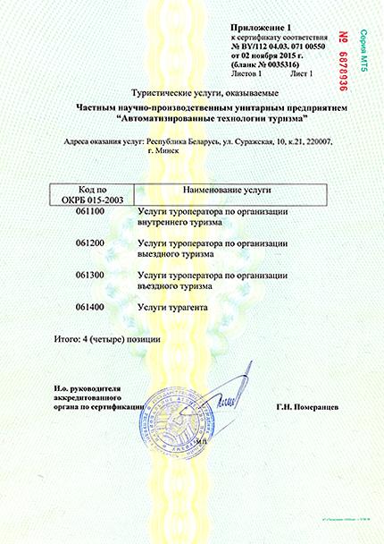 Копия сертификата соответствия туристических услуг ЧНПУП Автоматизированные технологии туризма