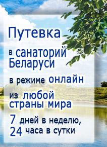 Путевка в санаторий Беларуси