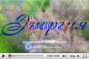 Оздоровительный центр Энергия  — Официальное видео