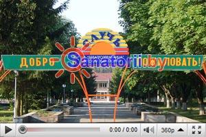 Детский санаторий Случь  — Официальное видео